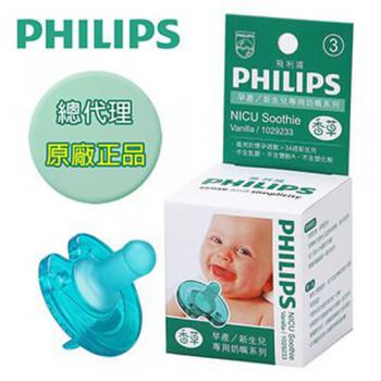 Original USA Philips NICU Soothie (vanilla) Taiwan Import